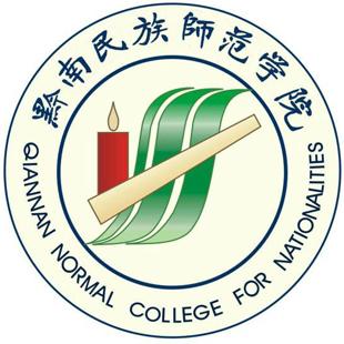 黔南民族师范学院考研辅导班